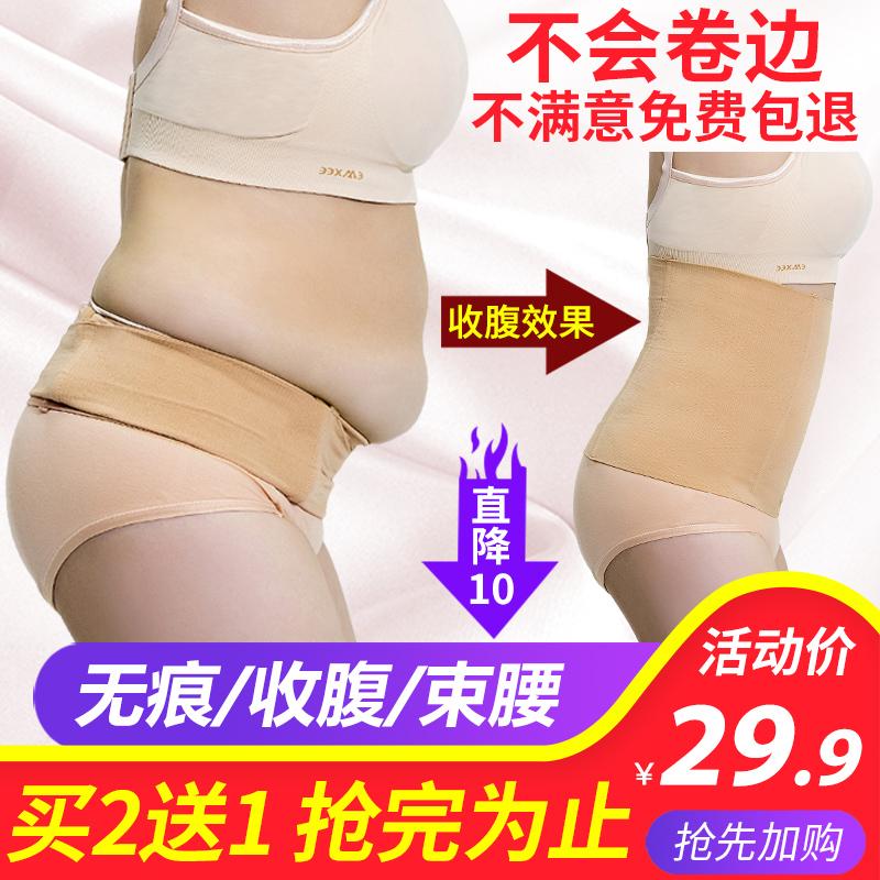 收腹带女瘦身塑身衣减瘦肚子神器束腰带美体塑形束腹燃脂无痕腰封