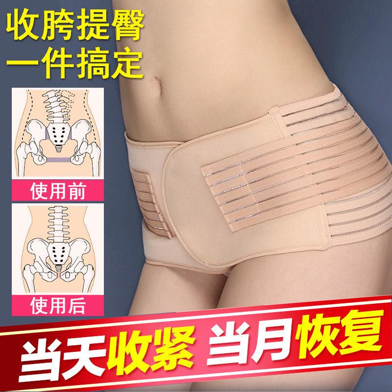 骨盆带女产后收腹提臀骨盆矫正带