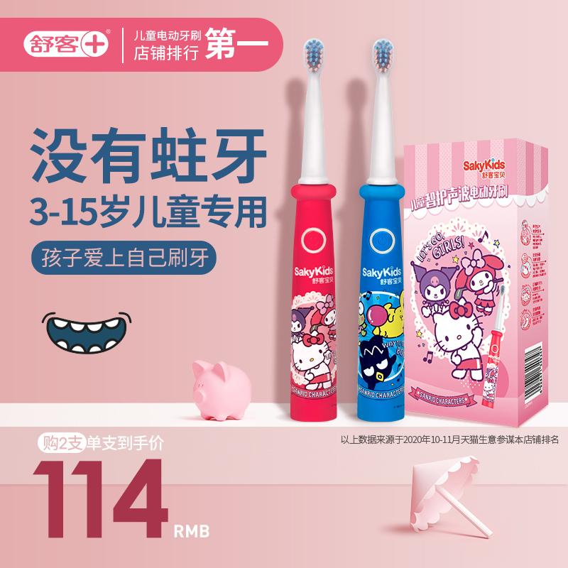 Электрические зубные щетки для детей Артикул 586187403063