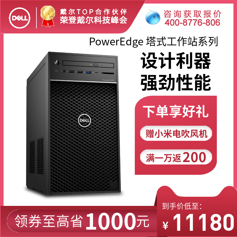 Dell Dell precision t3640 / t5820 / t7920 tower graphics workstation core graphic design computer game modeling video deep learning new commercial host