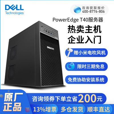 Dell/Dell Poweredge T40/T140/T340 tower server host Xeon E3 small business management ERP software Kingdee file sharing financial office commercial machine