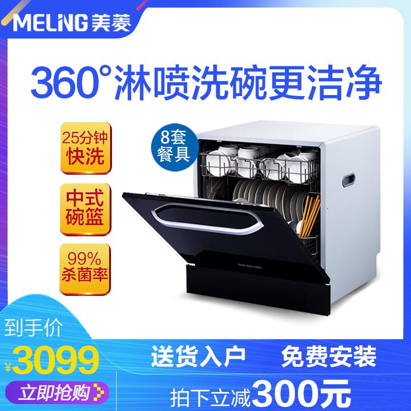 限5000张券MeiLing/美菱 MW-QH58001 嵌入式洗碗机中式8套 360度无死角