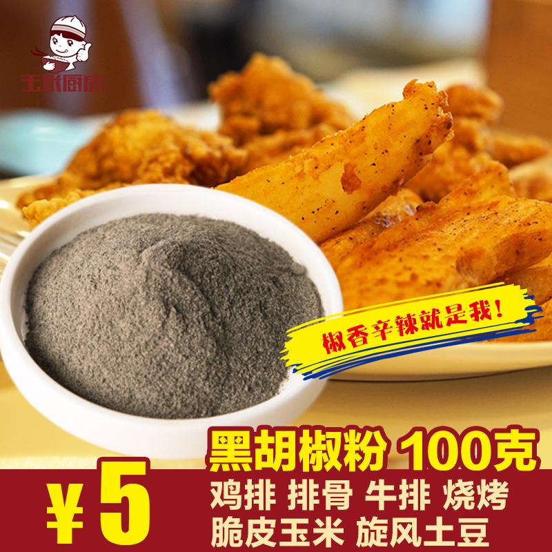 黑胡椒粉撒料 100克 炸排骨鸡排专用调味撒料 炸轰炸大鱿鱼商家用