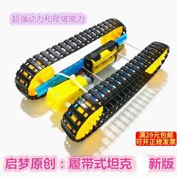 新版履带式坦克车 DIY科技小制作发明电动拼装玩具材料 学生手工