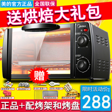 L101B多功能電烤箱家用烘焙小烤箱控溫迷你蛋糕 美 Midea
