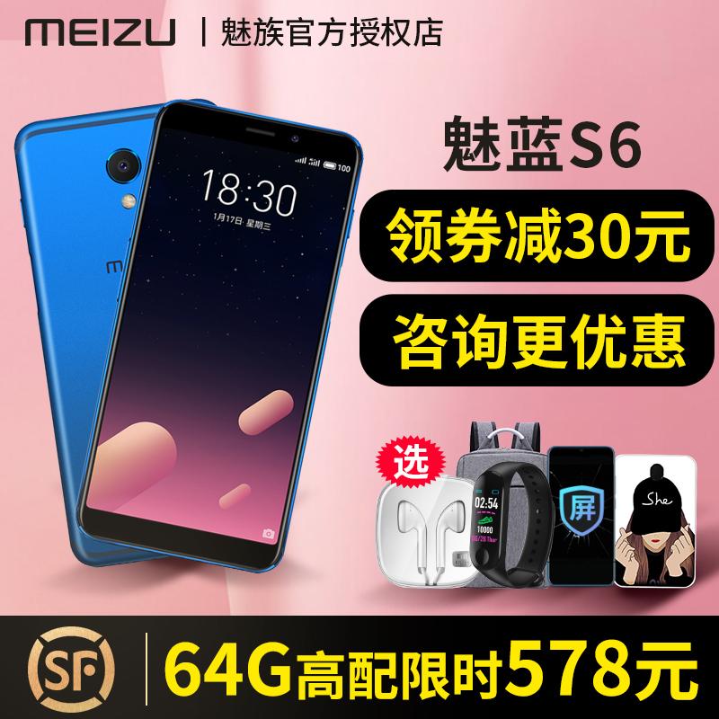 魅蓝s6【领券减30】魅族旗舰Meizu正品未拆封全网通4G智能手机64G