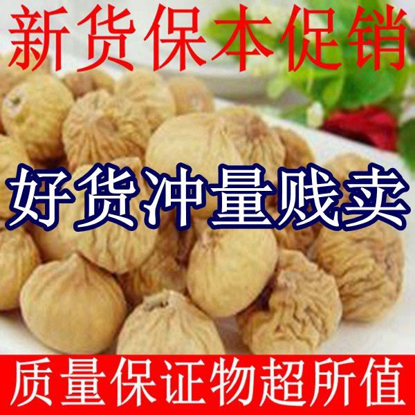 Новые поступления православная школа синьцзян A уровень дикий нет небольшая фрукты сухой природный высушенный мясо качество полный 500 грамм