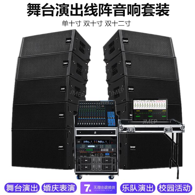 新款单双10寸 12寸户外演出线阵音响套装 婚庆舞台专业大功率音箱