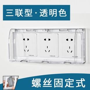 三联透明防水盒86型开关插座防溅盒三位室外卫生间电源保护盖罩