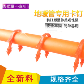 地热管地暖卡钉塑料地热卡丁地暖管卡丁u型管卡挤塑板固定刺卡子