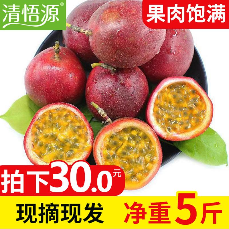 广西百香果包邮水果中果鸡蛋果酸爽多汁新鲜现摘5斤