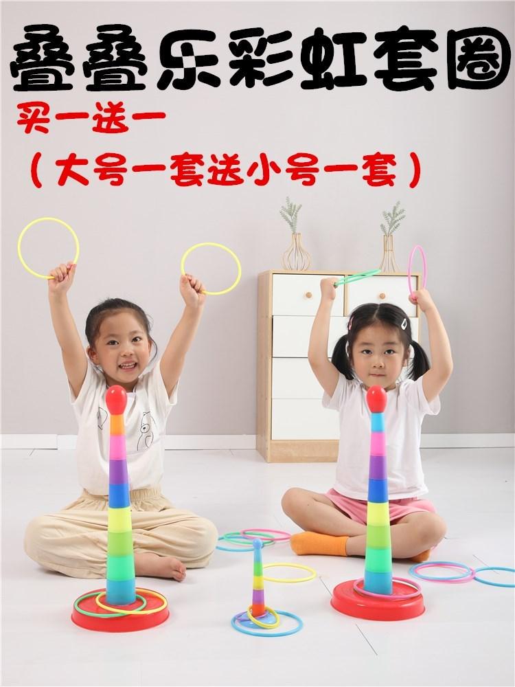 套圈圈玩具儿童套圈游戏幼儿园雪糕道具户外丢圈套地摊套环跳房子