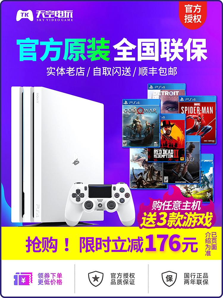 买三送一天空电玩ps4主机s版体感游戏机