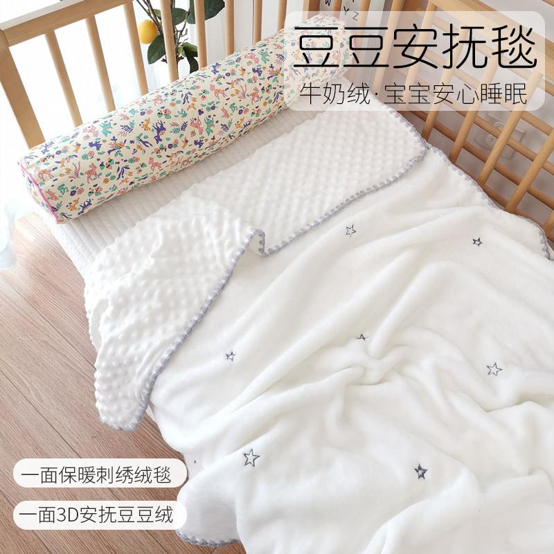豆豆毯法莱绒被子婴儿春秋冬季毛毯豆豆被毯子小被子新生儿小毛毯