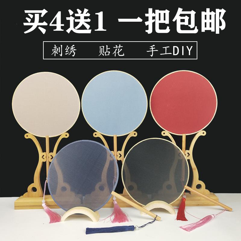 空白团扇刺绣DIY手工材料包圆形古典风舞蹈扇 手绘画女式汉服扇子