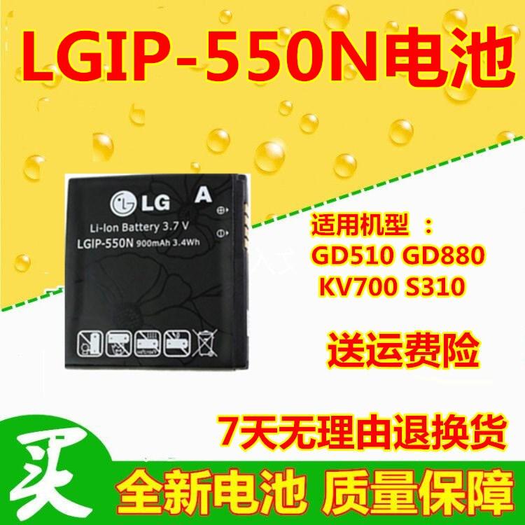 GD510电池