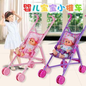 婴幼儿童带洋娃娃推车玩具女孩过家家可折叠男女宝宝学步手推推乐