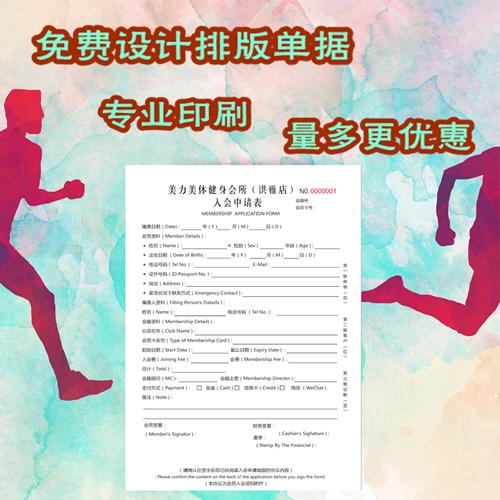 艺术文化运动专卖店收款收据财务单据本教育培训专用票据凭证收据