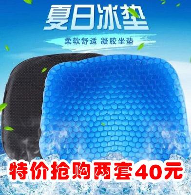 冰垫夏天多功能蜂窝凝胶清凉坐垫办公室冰凉垫夏季透气汽车用学生