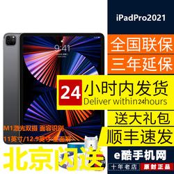 现货2021新款M1芯片Apple苹果 12.9 英寸 iPad Pro 11寸平板电脑