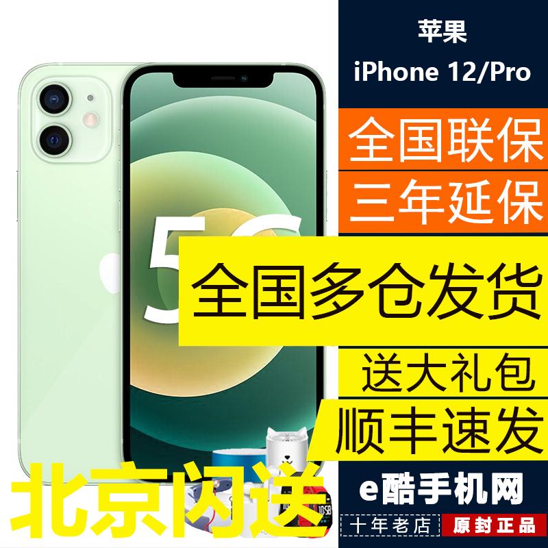 未激活顺丰速发Apple/苹果iPhone 12官方正品5G双卡全网通12 mini