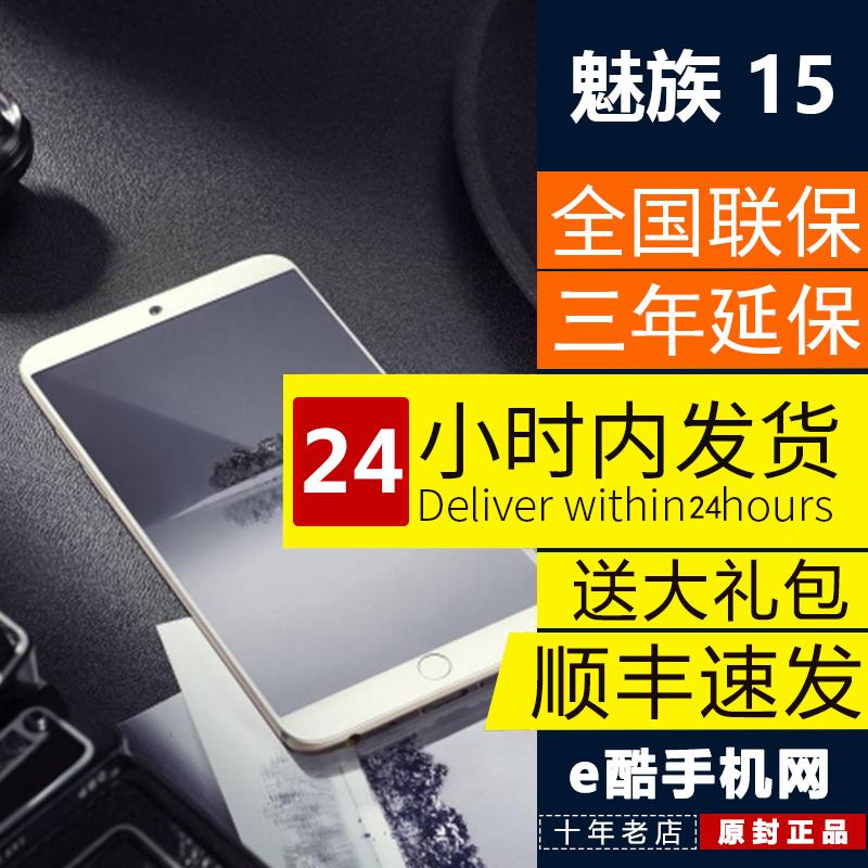 已降300 meizu /魅族全面屏手机满788.00元可用1元优惠券