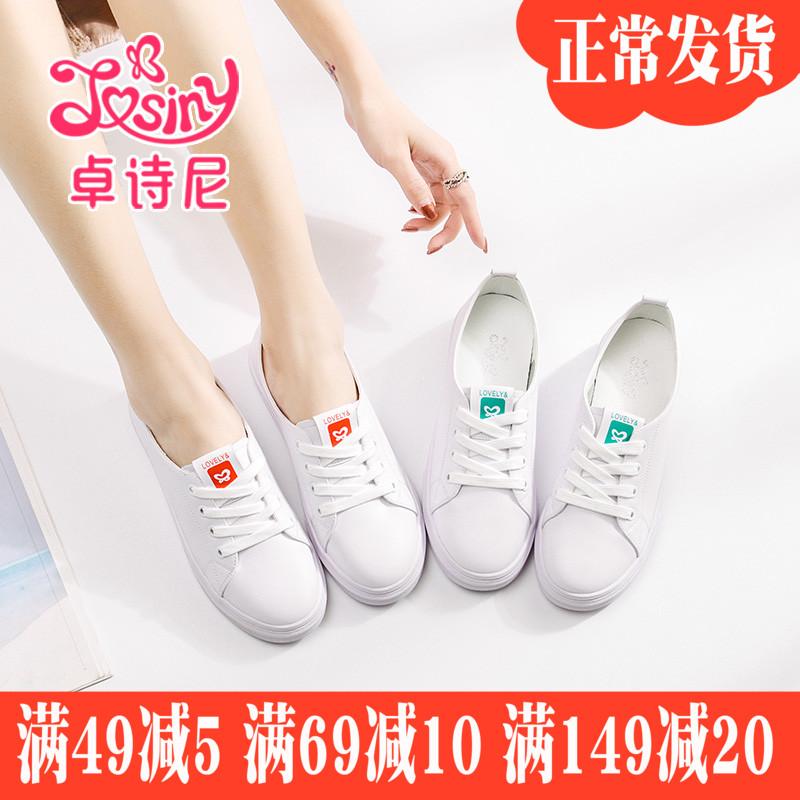 卓诗尼秋季新款韩版运动休闲圆头百搭板鞋小白鞋
