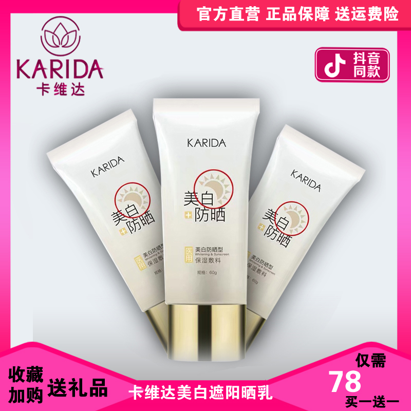 Quality card Vinda beauty sunshading sunscreen lotion isolation only 2 old ones buy one get one free.