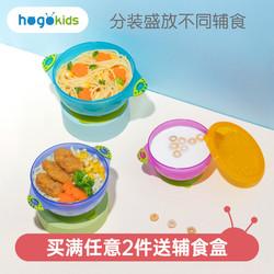禾果儿童辅食碗三件套宝宝专用硅胶防滑吸盘外出家用吃饭训练餐具