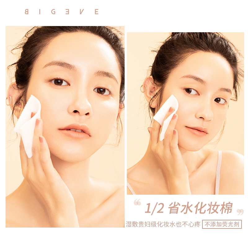 BIGEVE张大奕推荐1/2省水湿敷化妆棉面部清洁卸妆棉便携工具60片