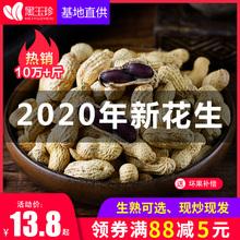【黑玉珍】2020年新货黑花生带壳生的 原味炒熟黑皮晒干大粒米子