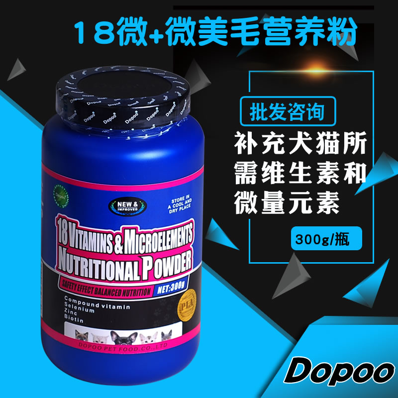 Dopoo dopcon 18 vitamin + trace elements pet beauty hair bright hair dog nutrition powder 300g dog and cat health care products