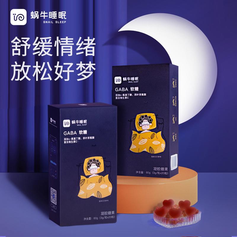 蜗牛睡眠GABA软糖γ-氨基酸丁非褪黑素无依赖助睡眠茶氨酸20粒装