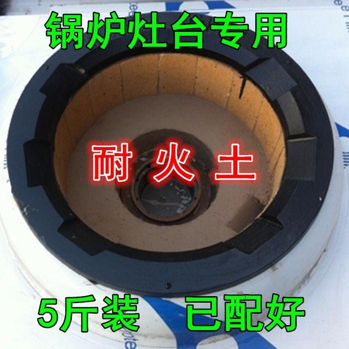 耐火土耐火水泥沙铝矾土高温锅灶修补炉膛专用耐火泥基础建材包邮