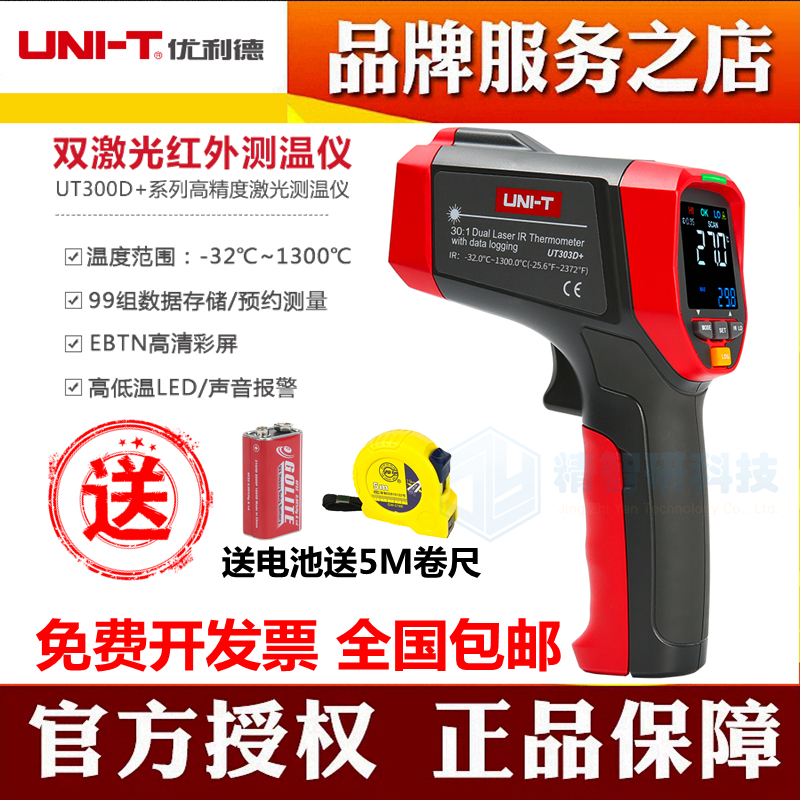 Unilever ut301 / 3D + dual laser infrared thermometer high precision industrial water and oil temperature gun thermometer