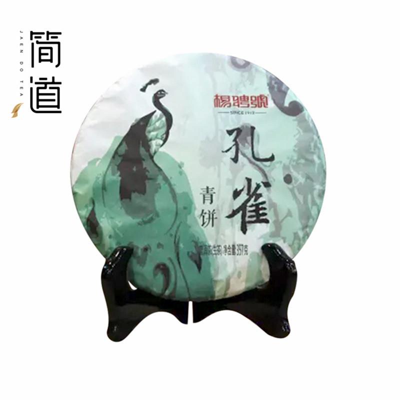 云南勐海杨聘号高品质金孔雀青饼浓香型越陈越香茶叶普洱生茶正品