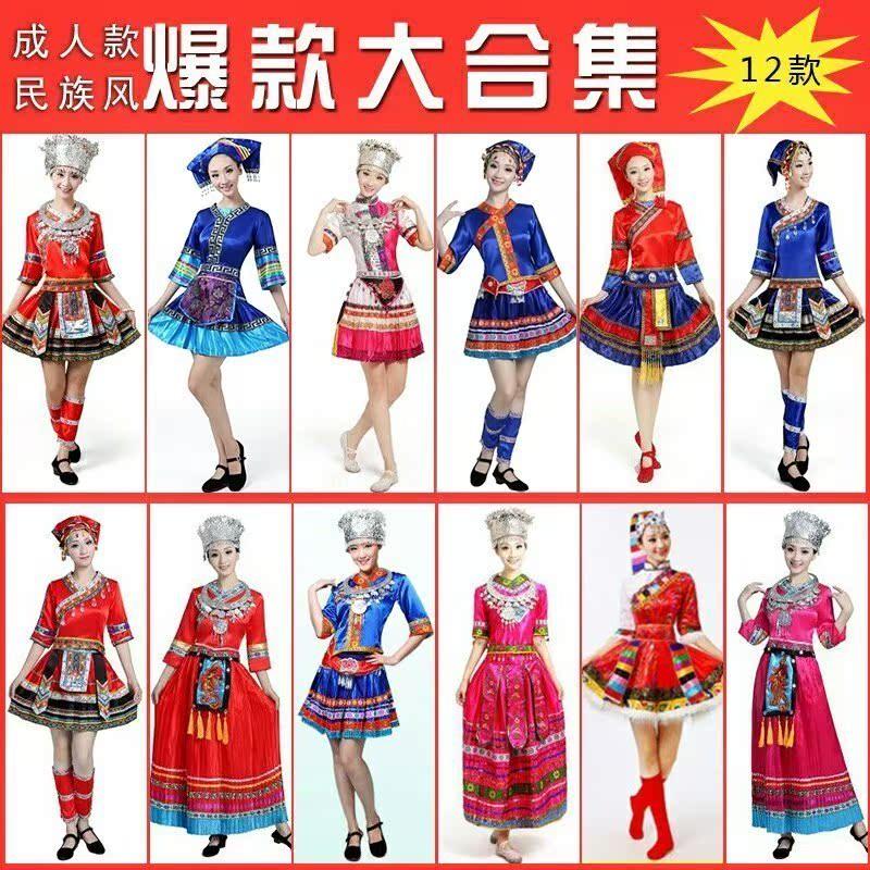 新款苗族服装女云南贵州侗族少数民族风彝族衣服瑶族壮族舞蹈服饰
