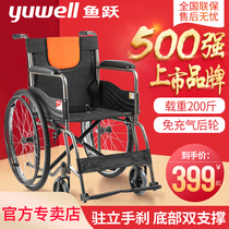 Fish Jump Wheelchair Folding lightweight portable ultra light old age belt sit-in multifunctional disabled elderly walking trolley