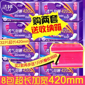 洁婷夜用卫生巾420mm超长超薄型加长透气甜睡立体护围批发整箱女