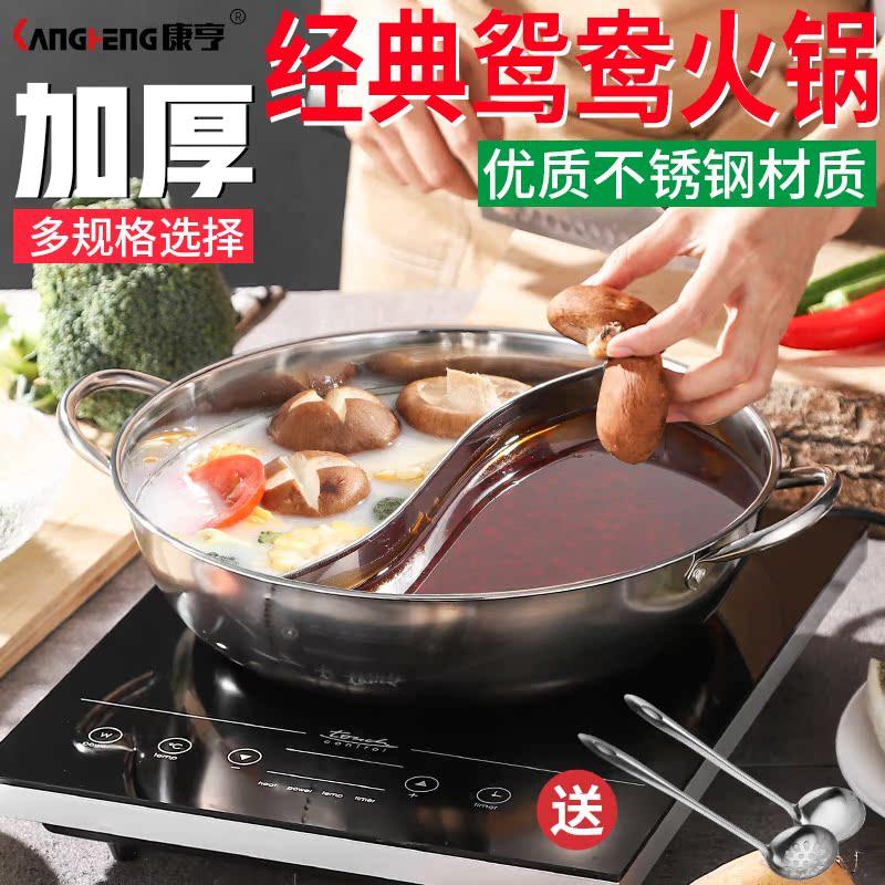 鸳鸯锅家用火锅盆加厚不锈钢汤火锅电磁炉专用锅清汤火锅锅炉
