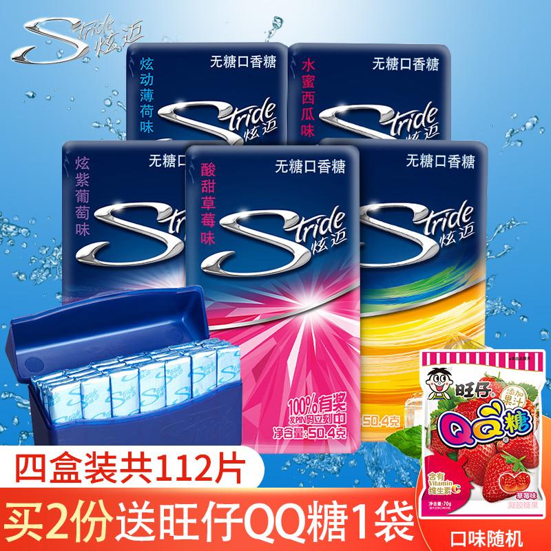 炫迈口香糖4盒装薄荷味口气清新糖果无糖木糖醇西瓜泡泡糖吹泡糖