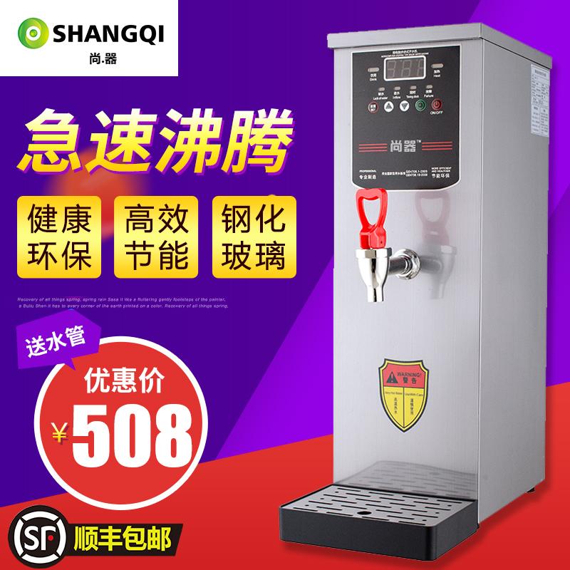 尚器开水器商用全自动奶茶店烧水器节能电热水器水箱步进式开水机