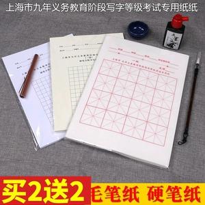 上海市九年义务教育阶段考试专用纸