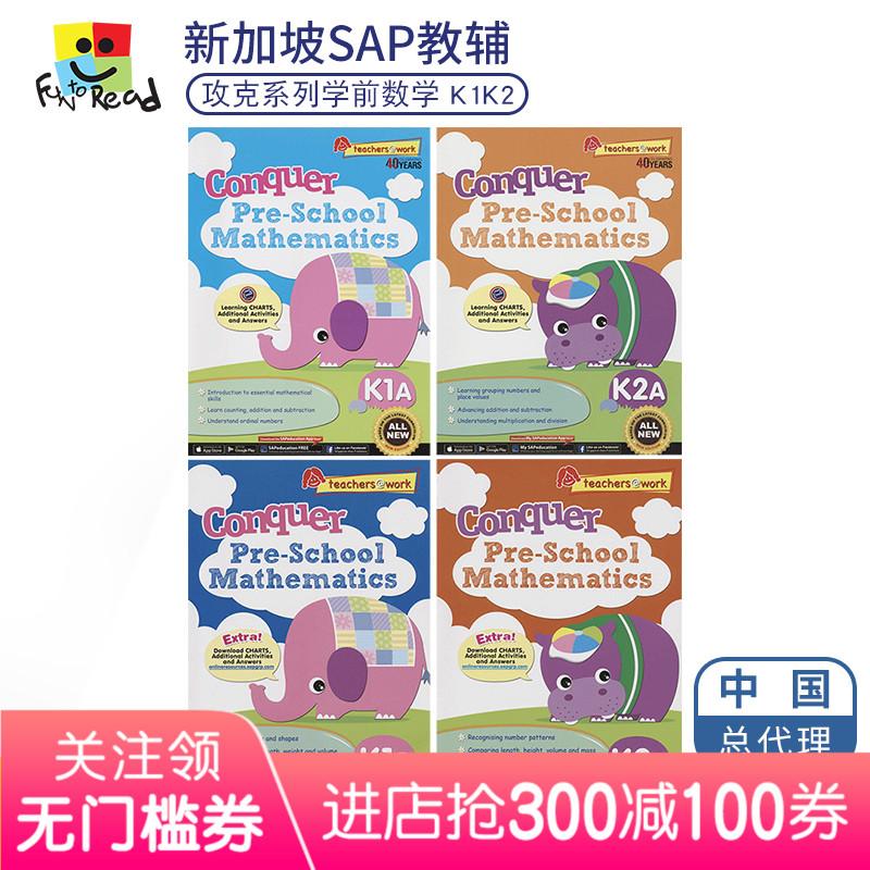 限时2件3折攻克系列学前数学幼儿园英语练习册