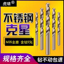 不銹鋼專用含鈷麻花鉆頭M35打孔高速鋼鐵轉頭手電鉆鉆頭110mm