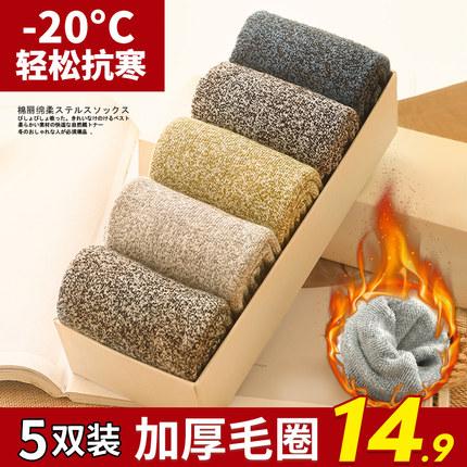 袜子男中筒秋冬季加厚加绒保暖纯棉毛巾男士棉袜冬天长袜长筒袜潮