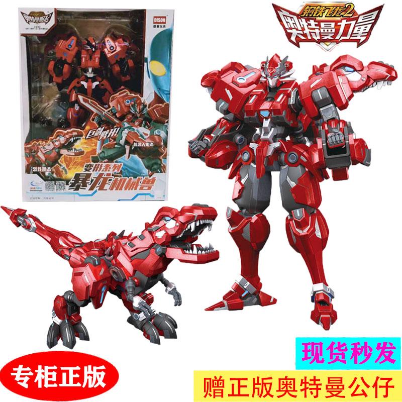 正版钢铁飞龙2奥特曼崛起暴龙恐龙金刚5机械兽奥特龙神号变形玩具