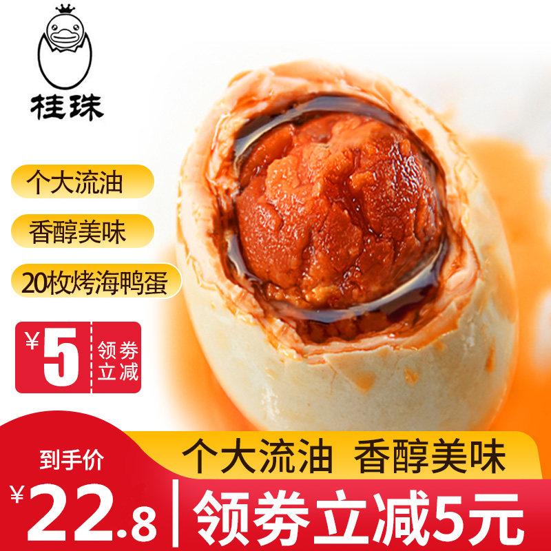 20枚烤海鸭蛋咸鸭蛋正宗流油整箱非高邮广西海北部湾红树林咸蛋黄 - 封面