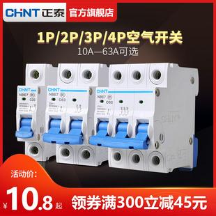 正泰空气开关NBE7小型断路器63A总空开家用1P短路保护2P空调电闸品牌