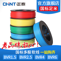 Zhengtai wire and Cable copper core wire soft wire 100 m BVR1.5 BVR 2.5 BVR4 BVR6